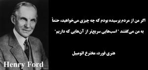 """هنری فورد: • اگر من از مردم پرسیده بودم که چه چیزی میخواهید، حتما به من میگفتند"""" اسبهایی سریعتر از آنهایی که داریم"""""""